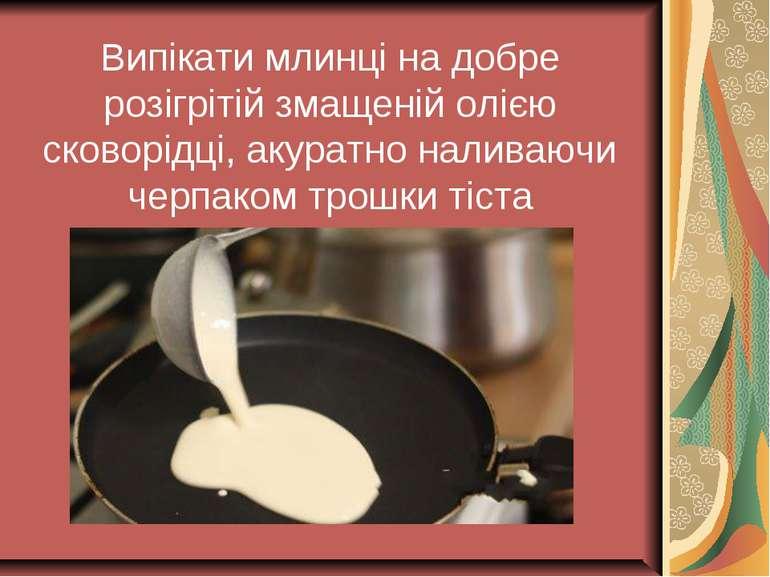 Випікати млинці на добре розігрітій змащеній олією сковорідці, акуратно налив...