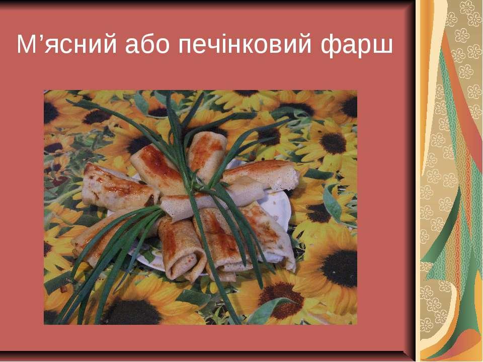 М'ясний або печінковий фарш