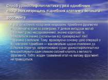 Спосіб ураностафілопластики у разі однобічних наскрізних незрощень піднебіння...