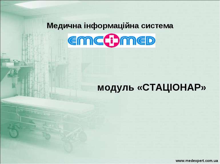 Медична інформаційна система модуль «СТАЦІОНАР» www.medexpert.com.ua