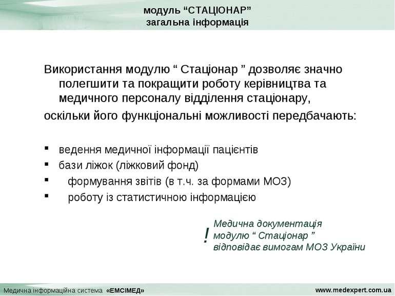 """модуль """"СТАЦІОНАР"""" загальна інформація Використання модулю """" Стаціонар """" дозв..."""