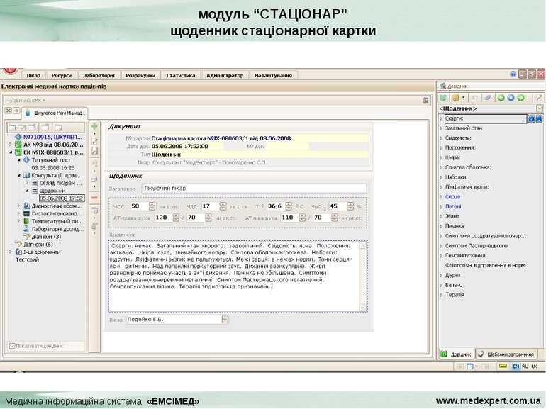 """модуль """"СТАЦІОНАР"""" щоденник стаціонарної картки Медична інформаційна система ..."""