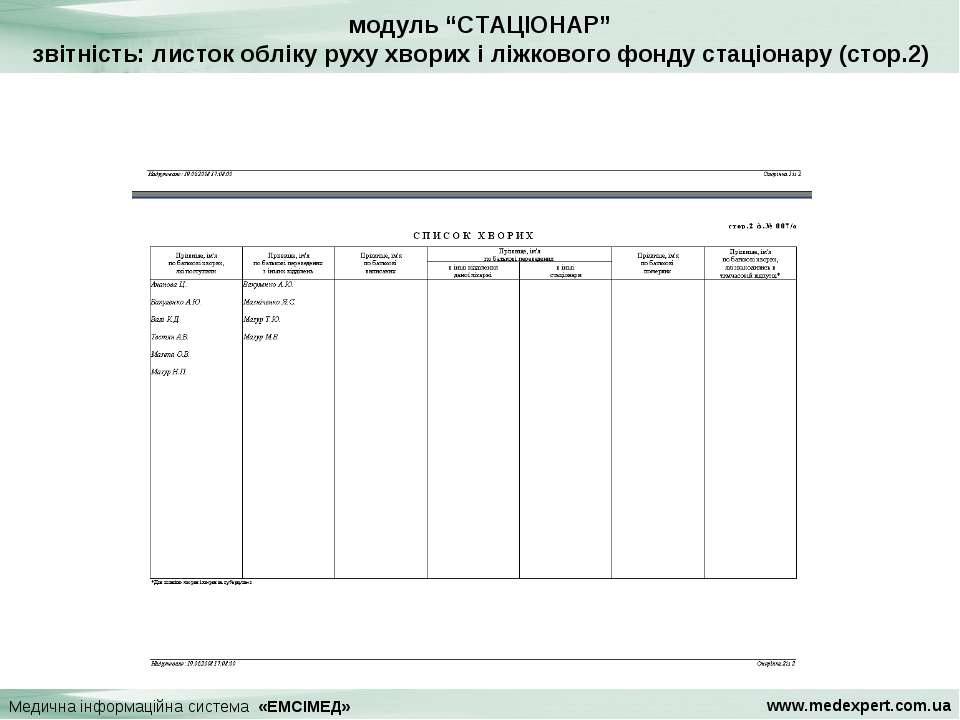 """модуль """"СТАЦІОНАР"""" звітність: листок обліку руху хворих і ліжкового фонду ста..."""