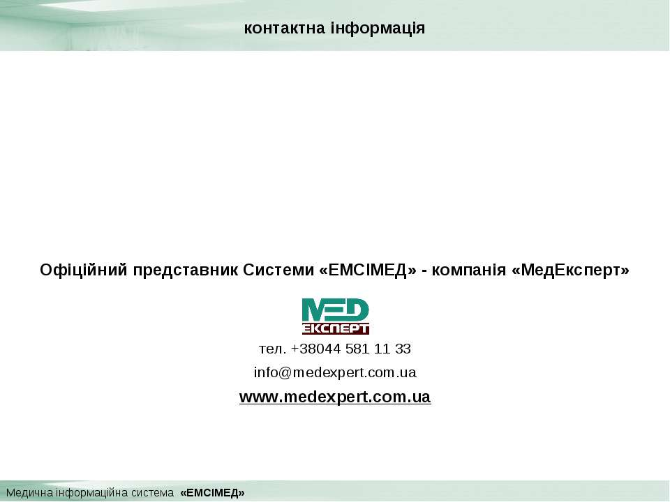 контактна інформація тел. +38044 581 11 33 info@medexpert.com.ua www.medexper...