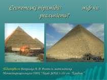 Єгипетські піраміди: міф чи реальність? Підготувала Бегерська А. В. вчитель м...