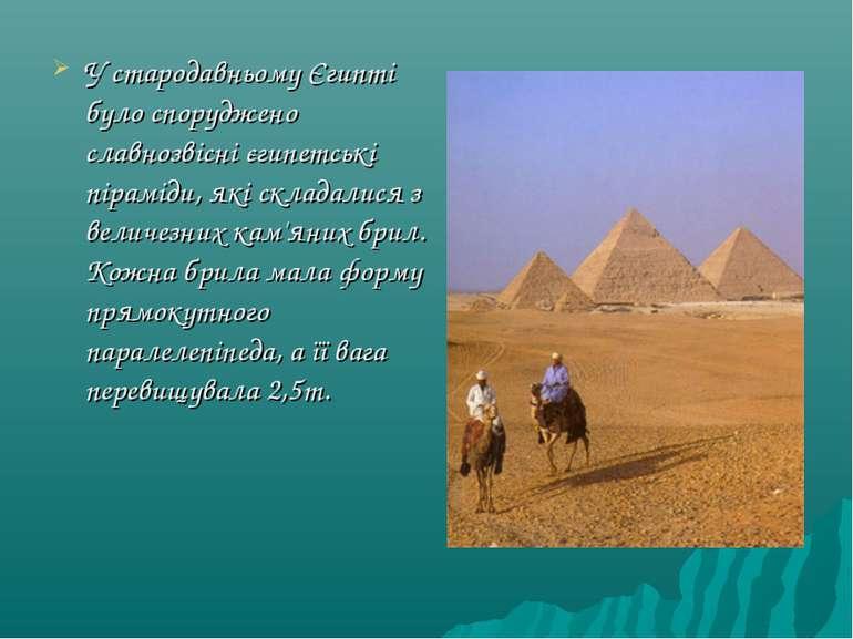 У стародавньому Єгипті було споруджено славнозвісні єгипетські піраміди, які ...