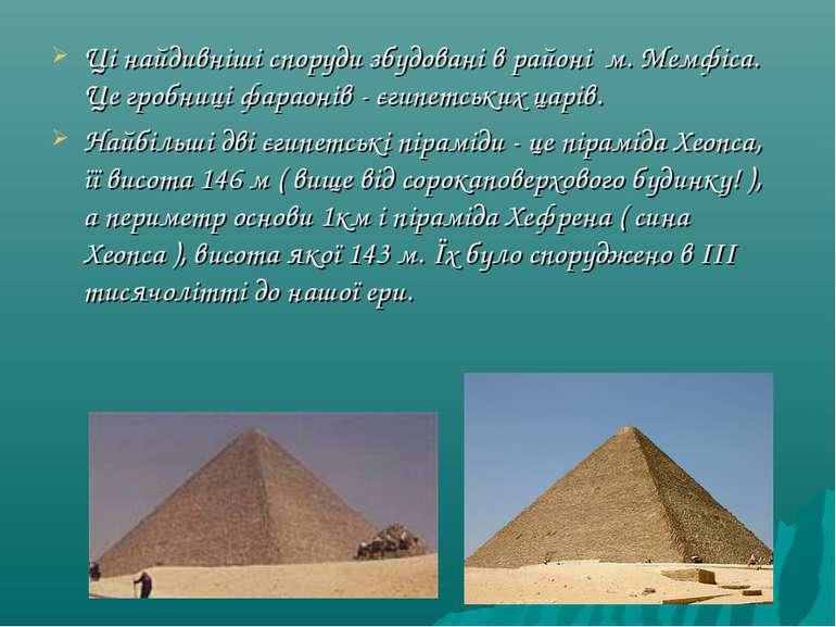 Ці найдивніші споруди збудовані в районі м. Мемфіса. Це гробниці фараонів - є...