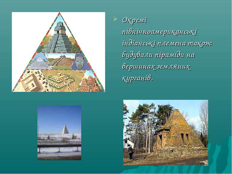 Окремі північноамериканські індіанські племена також будували піраміди на вер...