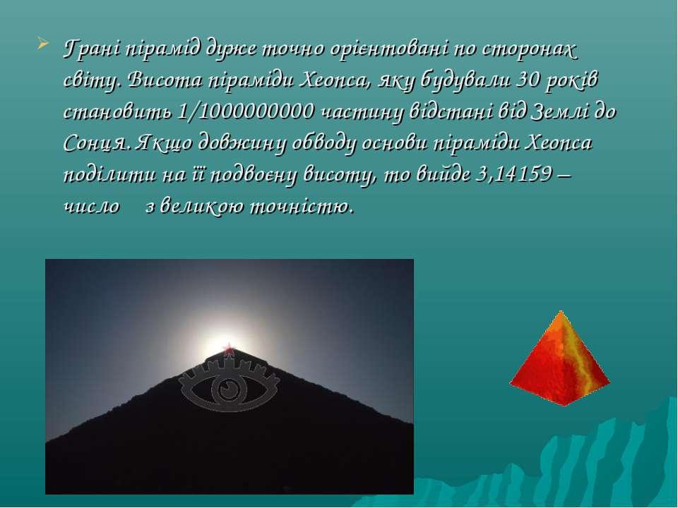 Грані пірамід дуже точно орієнтовані по сторонах світу. Висота піраміди Хеопс...