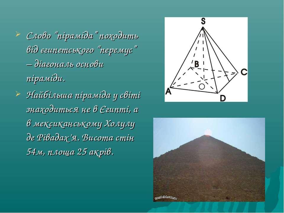 """Слово """"піраміда"""" походить від єгипетського """"перемус"""" – діагональ основи пірам..."""