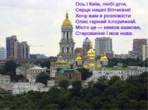 Ось і Київ, любі діти, Серце нашої Вітчизни! Хочу вам я розповісти Опис гарни...