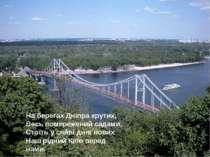 На берегах Дніпра крутих, Весь помережений садами, Стоїть у сяйві днів нових ...