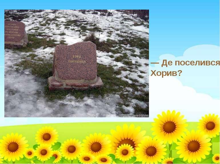 — Де поселився Хорив?