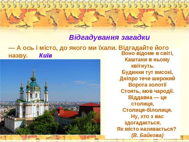 Воно відоме в світі, Каштани в ньому квітнуть. Будинки тут високі, Дніпро теч...