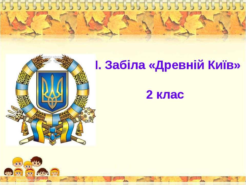 Н. Забіла «Древній Київ» 2 клас