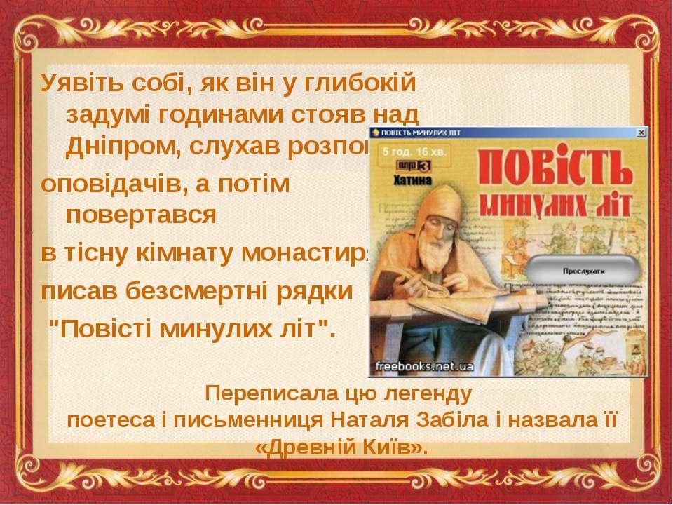 Уявіть собі, як він у глибокій задумі годинами стояв над Дніпром, слухав розп...