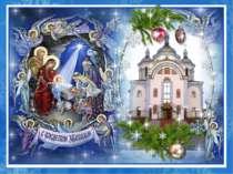Колядка картина Різдва