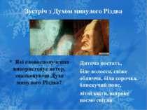 Зустріч з Духом минулого Різдва * Які словосполучення використовує автор, зма...