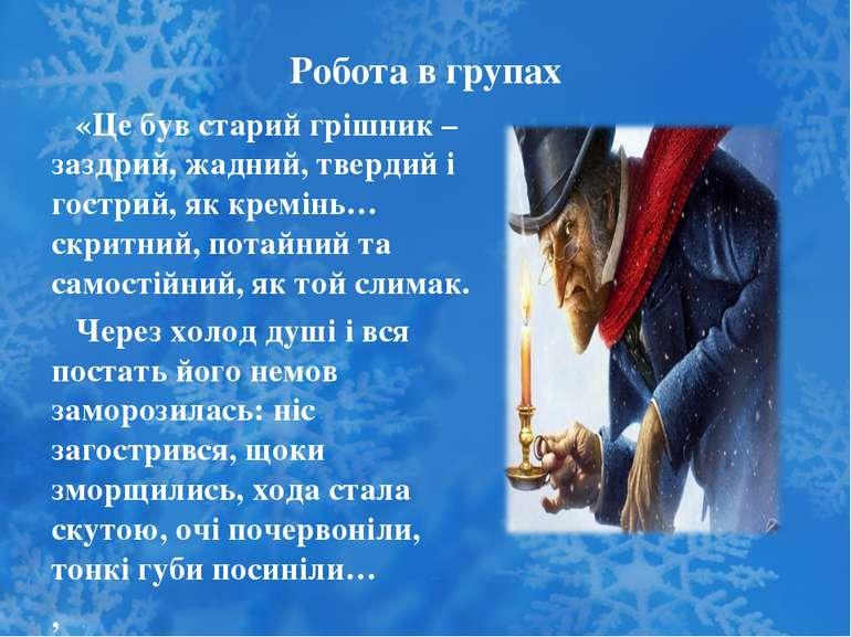 Робота в групах «Це був старий грішник – заздрий, жадний, твердий і гострий, ...
