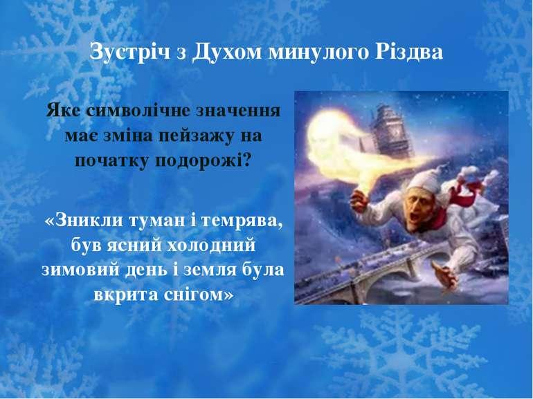 Зустріч з Духом минулого Різдва Яке символічне значення має зміна пейзажу на ...