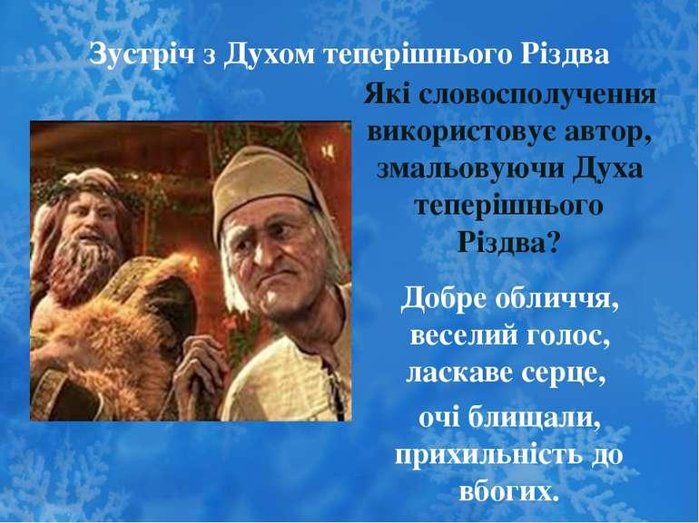 Зустріч з Духом теперішнього Різдва Які словосполучення використовує автор, з...