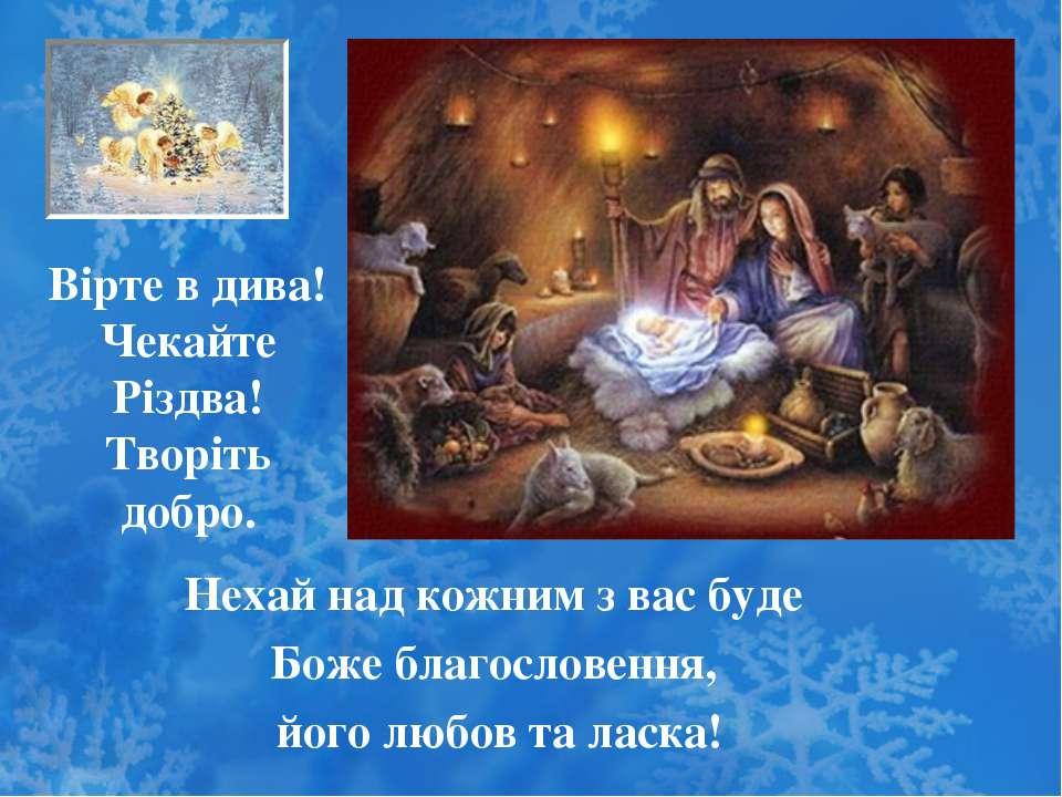 Вірте в дива! Чекайте Різдва! Творіть добро. Нехай над кожним з вас буде Боже...