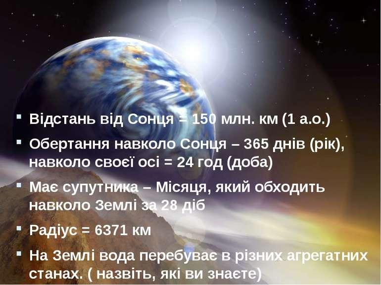 Відстань від Сонця = 150 млн. км (1 а.о.) Обертання навколо Сонця – 365 днів ...