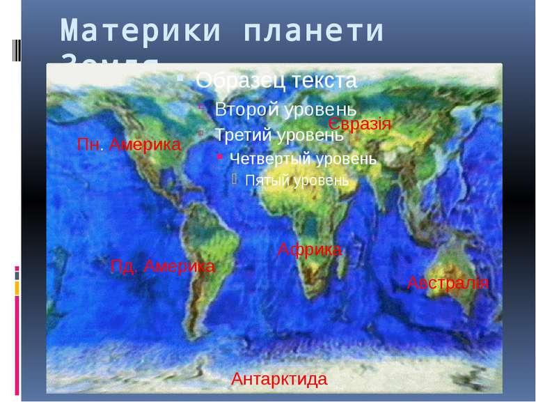 Материки планети Земля Пн. Америка Пд. Америка Африка Євразія Австралія Антар...