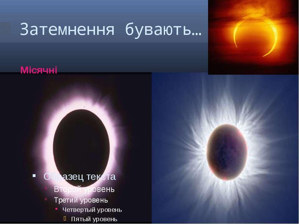 Затемнення бувають… Місячні Сонячні