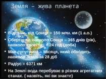 Земля – жива планета Відстань від Сонця = 150 млн. км (1 а.о.) Обертання навк...