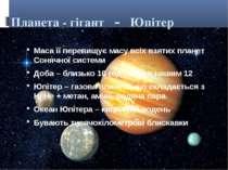 Планета - гігант - Юпітер Маса її перевищує масу всіх взятих планет Сонячної ...