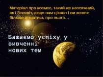 Матеріал про космос, такий же неосяжний, як і Всесвіт, якщо вам цікаво і ви х...