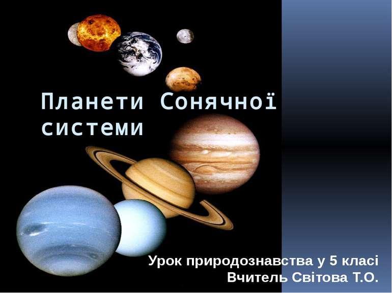 Планети Сонячної системи Урок природознавства у 5 класі Вчитель Світова Т.О.
