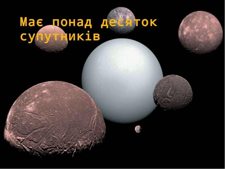 Має понад десяток супутників