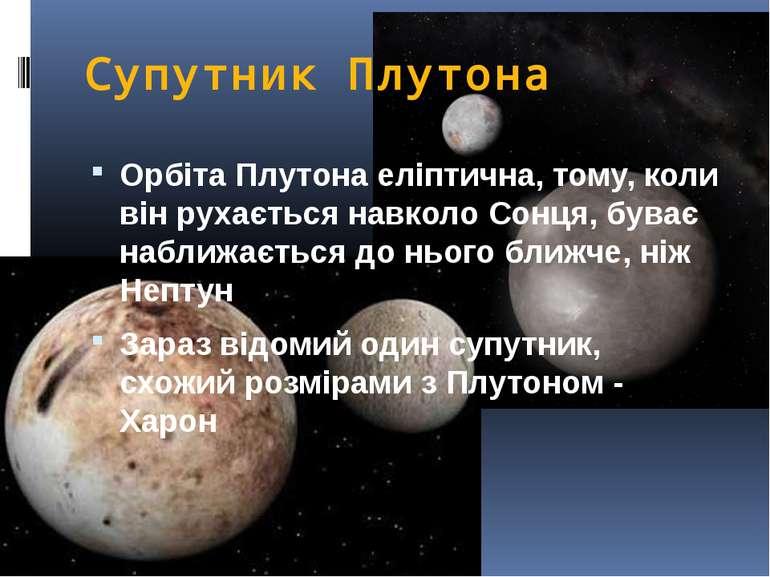 Супутник Плутона Орбіта Плутона еліптична, тому, коли він рухається навколо С...