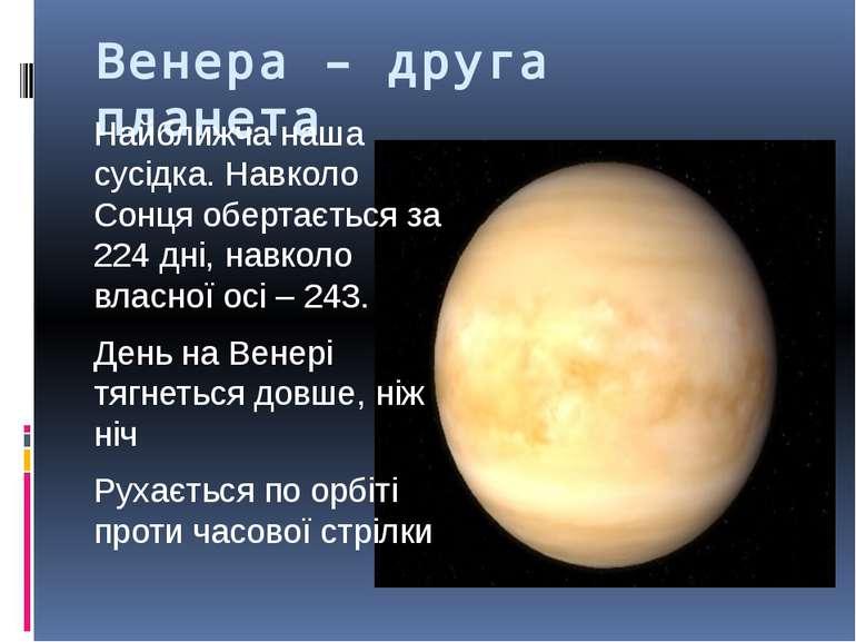 Венера – друга планета Найближча наша сусідка. Навколо Сонця обертається за 2...