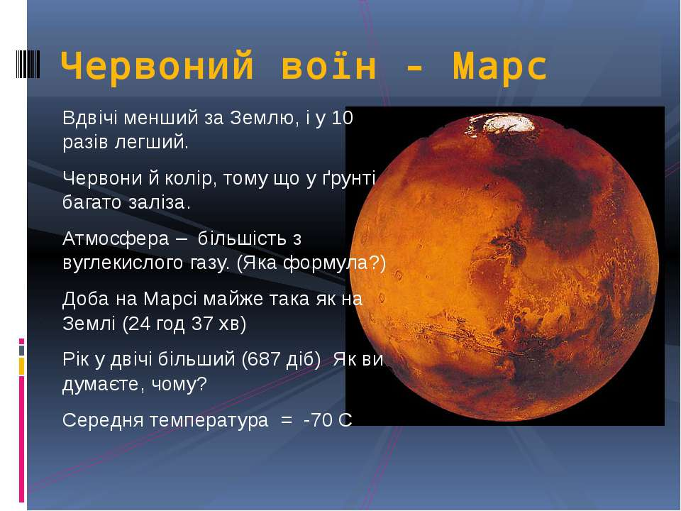 Вдвічі менший за Землю, і у 10 разів легший. Червони й колір, тому що у ґрунт...