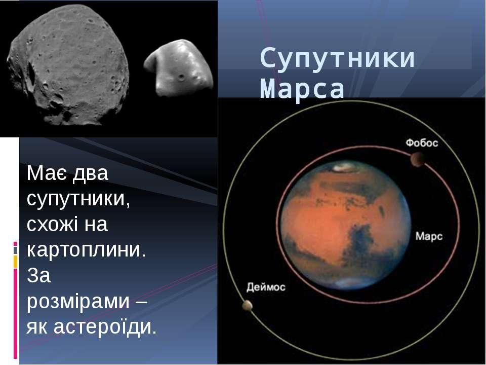 Має два супутники, схожі на картоплини. За розмірами – як астероїди. Супутник...