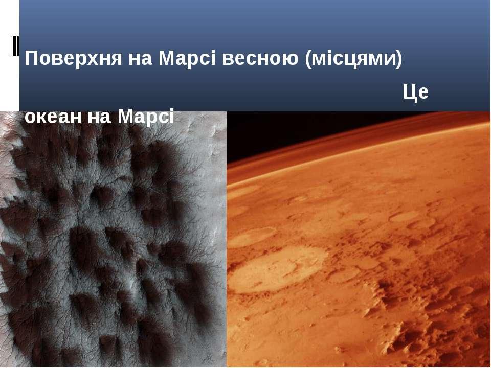Поверхня на Марсі весною (місцями) Це океан на Марсі