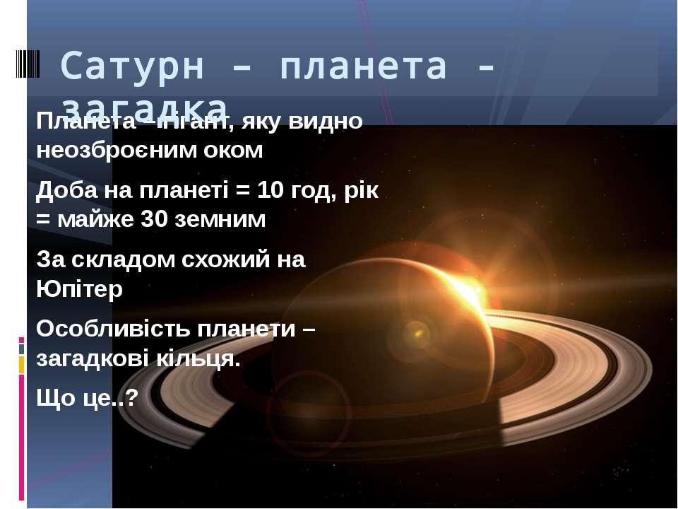 Планета – гігант, яку видно неозброєним оком Доба на планеті = 10 год, рік = ...