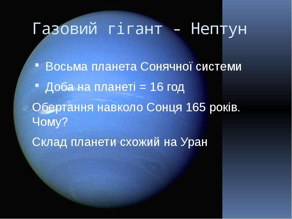 Газовий гігант - Нептун Восьма планета Сонячної системи Доба на планеті = 16 ...