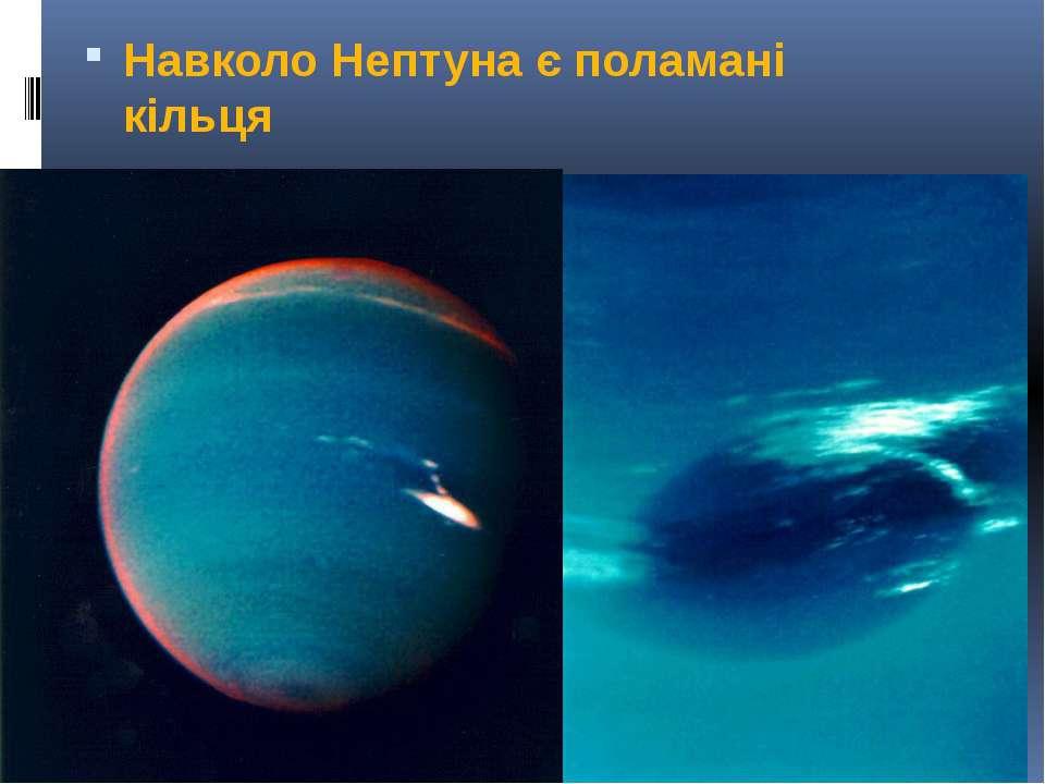 Навколо Нептуна є поламані кільця