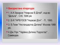 """Використана література: 1. А.И.Захаров """"Неврози В Дітей"""", изд-во """"Дельта"""" , С..."""