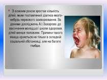 З кожним роком зростає кількість дітей, яким поставлений діагноз якого-небудь...