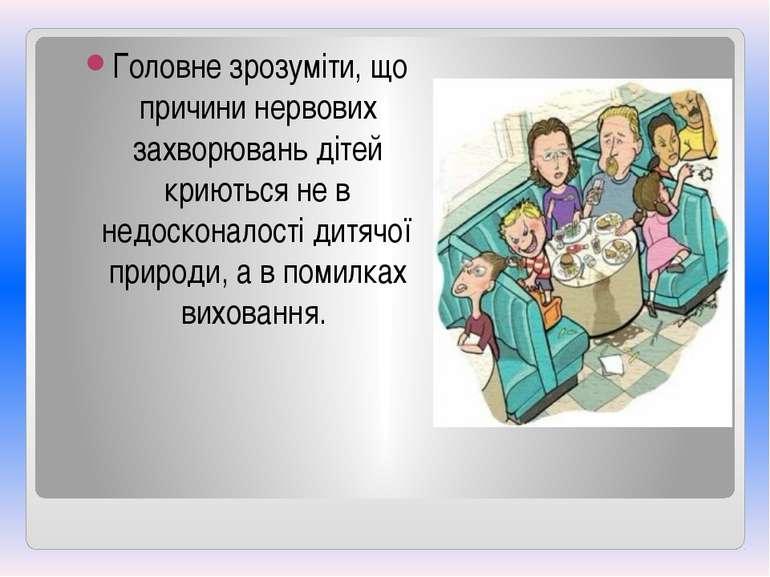 Головне зрозуміти, що причини нервових захворювань дітей криються не в недоск...