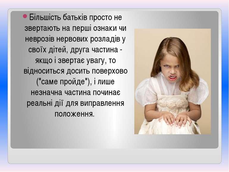 Більшість батьків просто не звертають на перші ознаки чи неврозів нервових ро...