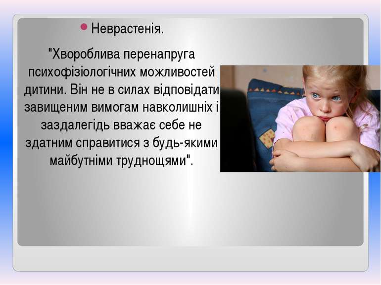 """Неврастенія. """"Хвороблива перенапруга психофізіологічних можливостей дитини. В..."""