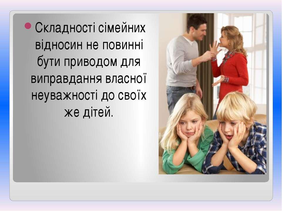Складності сімейних відносин не повинні бути приводом для виправдання власної...