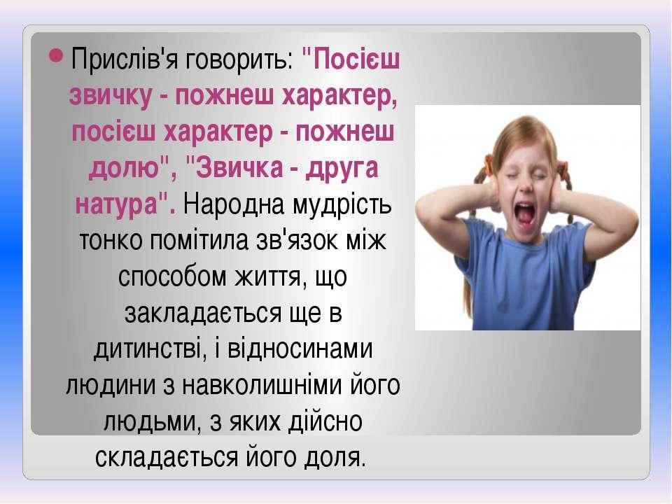 """Прислів'я говорить: """"Посієш звичку - пожнеш характер, посієш характер - пожне..."""