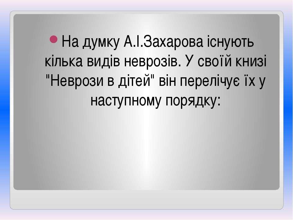 """На думку А.І.Захарова існують кілька видів неврозів. У своїй книзі """"Неврози в..."""